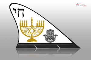 Jewish Talisman Car Flag CARFIN , Magnetic Car signs. - Carfin