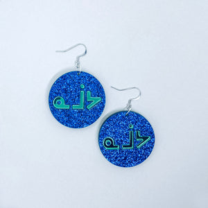 pîsimoyâpiy - namōya earrings