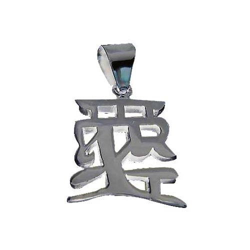Sterling Pendant: Chinese Character Love - SilverAndGold.com Silver And Gold