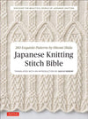 Japanese Knitting Stitch Bible Search Press Book