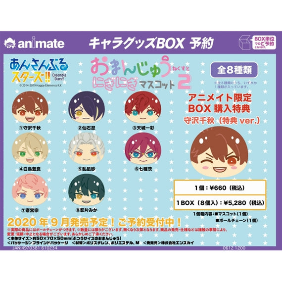 [Ensemble Stars!!] Omanju Niginigi Mascot Next Vol.2 - Blind Box