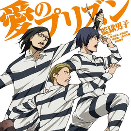 [PRISON SCHOOL] CD OP song- Ai No Prison -