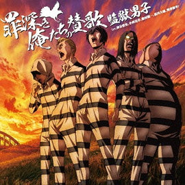 [PRISON SCHOOL] CD Closing song- Tsumibukaki Oretachi no Sanka (Our Sinful Hymn)-/Prison Boys-