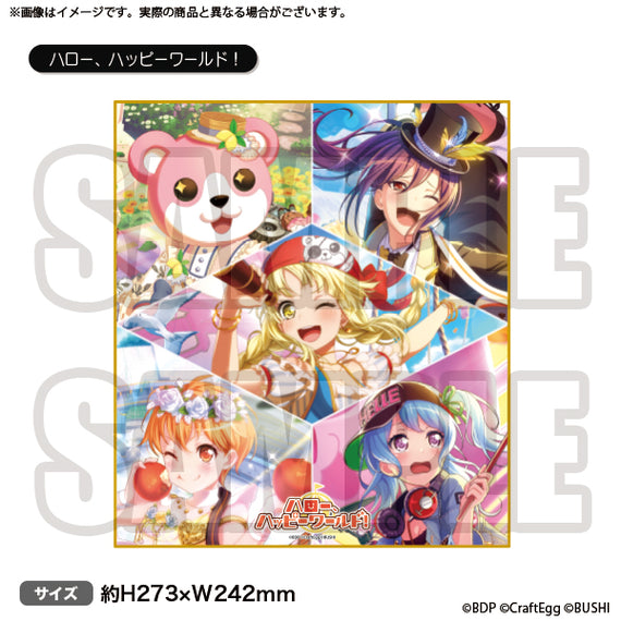 [BanG Dream! Girl's Band Party!] Shikishi Board Hello, Happy World! - Character Goods