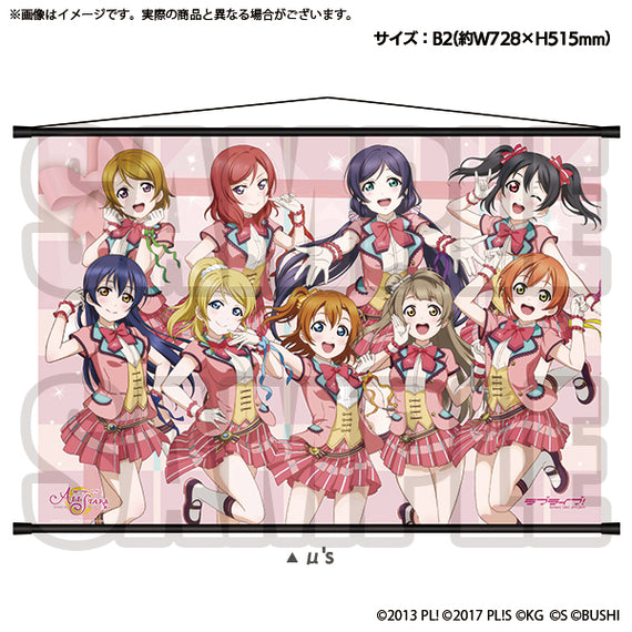 [Love Live! ALL STARS] B2 Tapestry μ's - C97 Exclusive Item