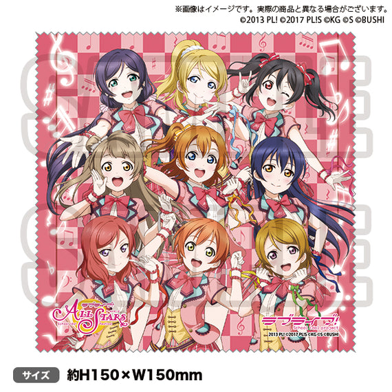 [Love Live! ALL STARS] Cleaner Cloth μ's - Character Goods