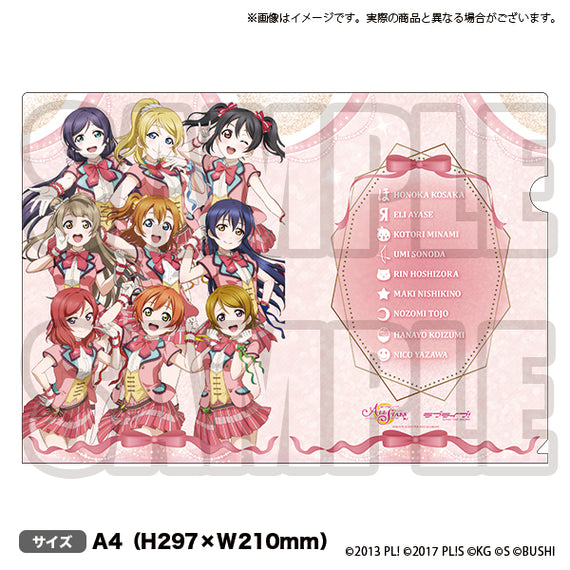 [Love Live! ALL STARS] Clear File μ's - Character Goods