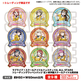 [Love Live! ALL STARS] Trading Emblem Badge Nijigasaki High School Idol Club - Blind Box