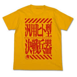 [Evangelion] Rebuild of Evangelion General-Purpose Humanoid Battle Weapon - T-Shirt