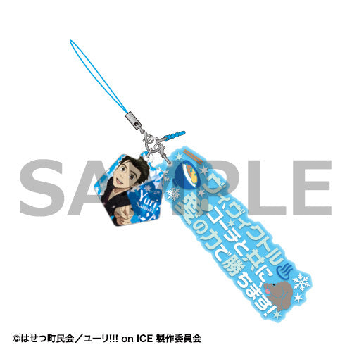[Yuri!!! on ICE] Character Quote Strap (5types) - Character Goods