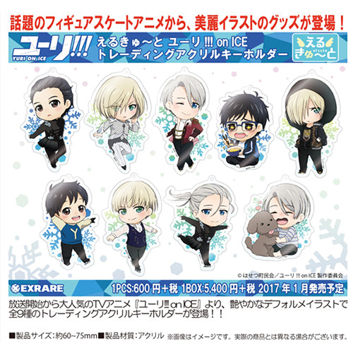 [Yuri!!! on ICE] El Cute Trading Acrylic Key Holder - Blind Box