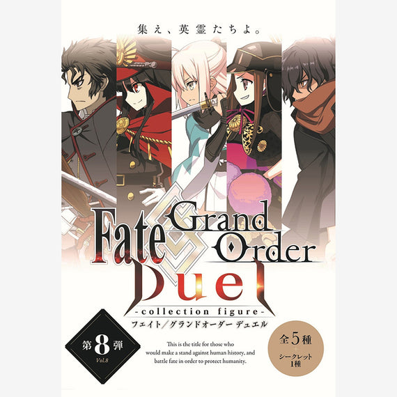 [Fate/Grand Order] FGO Duel ~Collection Figure~ Eighth Release - Blind Box