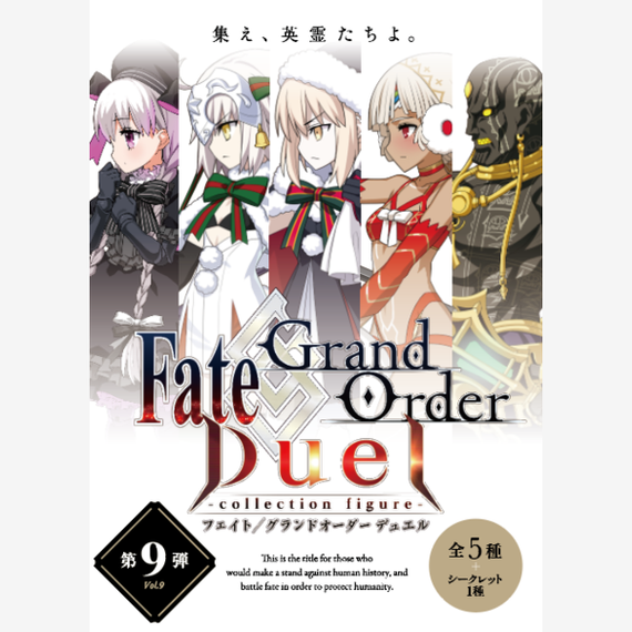 [Fate/Grand Order] FGO Duel ~Collection Figure~ Ninth Release - Blind Box