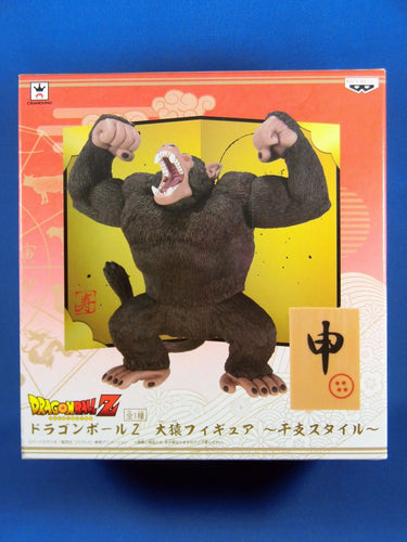 Dragon Ball Great Ape Ozaru Banpresto Statue/Figure