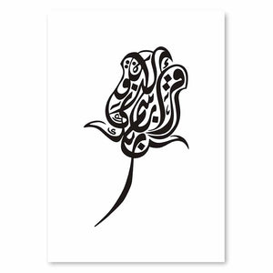 Muslim Calligraphy Wall Pictures