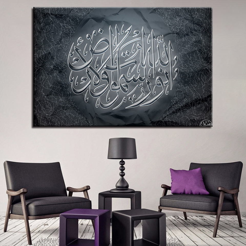 Canvas Wall Art Islamic Calligraphy