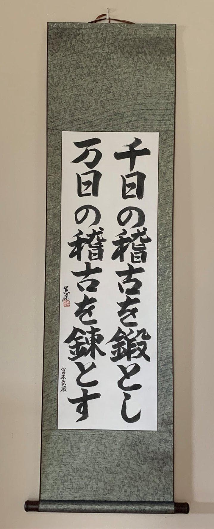 Feudal Japan Musashi Miyamoto Quote Wall Scroll Ancient Treasures Ancientreasures Viking Odin Thor Mjolnir Celtic Ancient Egypt Norse Norse Mythology