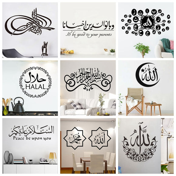 Islamic Flower Arabic Wall Sticker