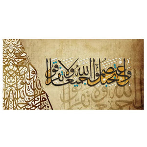 Islamic Calligraphy Canvas Wall Art Painting