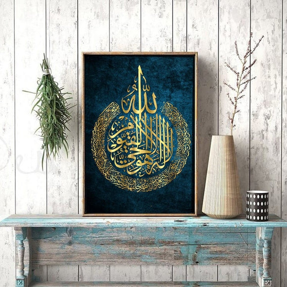 Ayat Ul Kursi Wall Art Canvas Painting