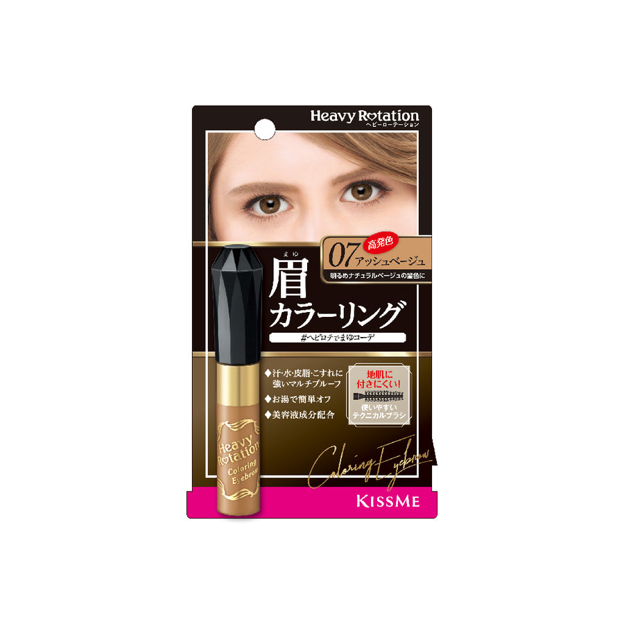 Kiss Me Heavy Rotation Coloring Eyebrow (07 Ash Beige)