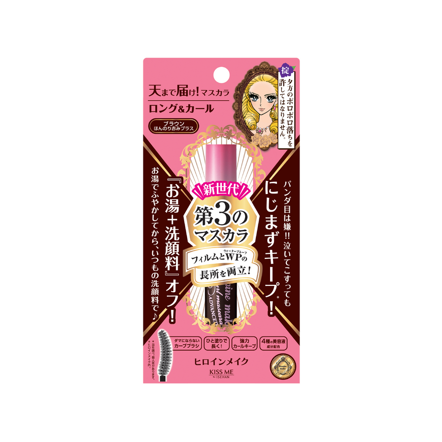 Kiss Me Heroine Make Long & Curl Mascara Advanced Film (02 Brown)
