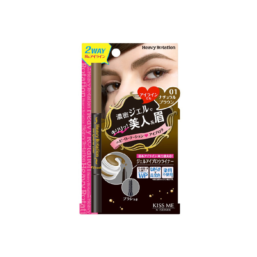 Kiss Me Heavy Rotation Gel Eyebrow Liner (01 Natural Brown)