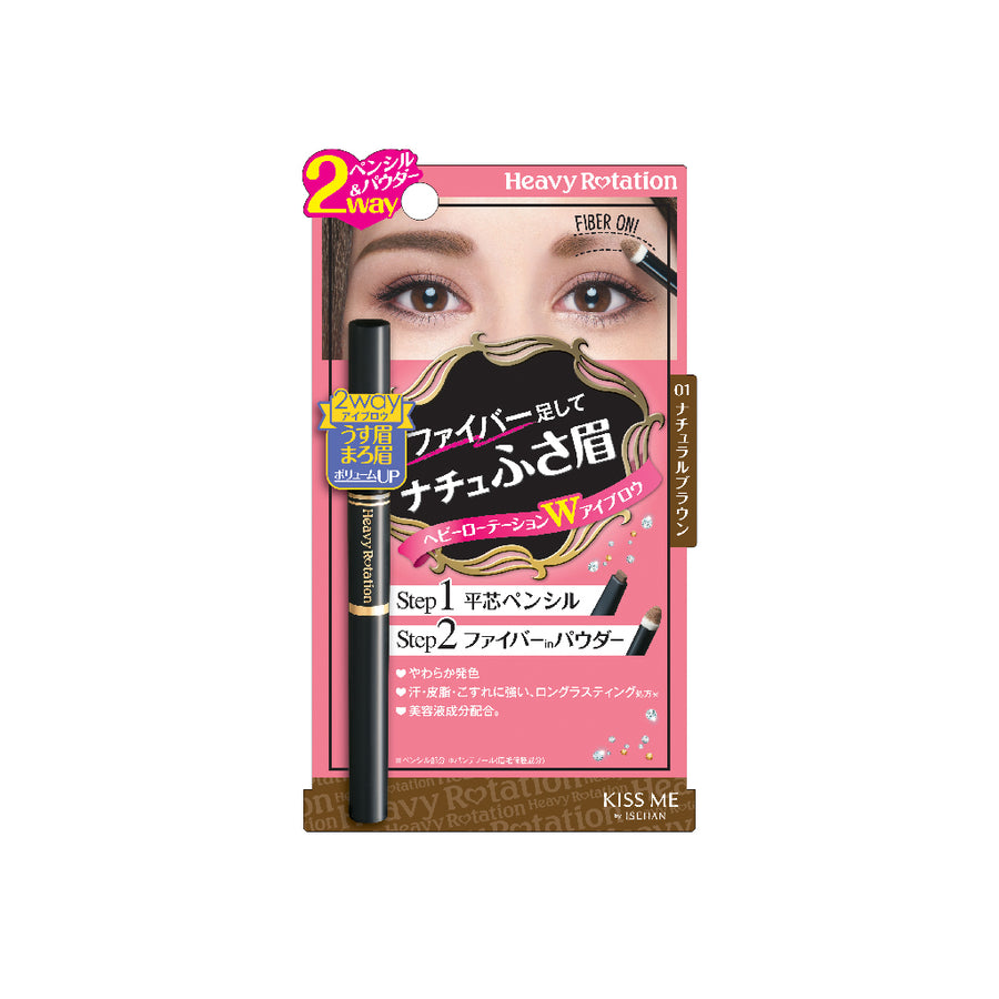 Kiss Me Heavy Rotation Fit Fiber In Double Eyebrow (01 Natural Brown)
