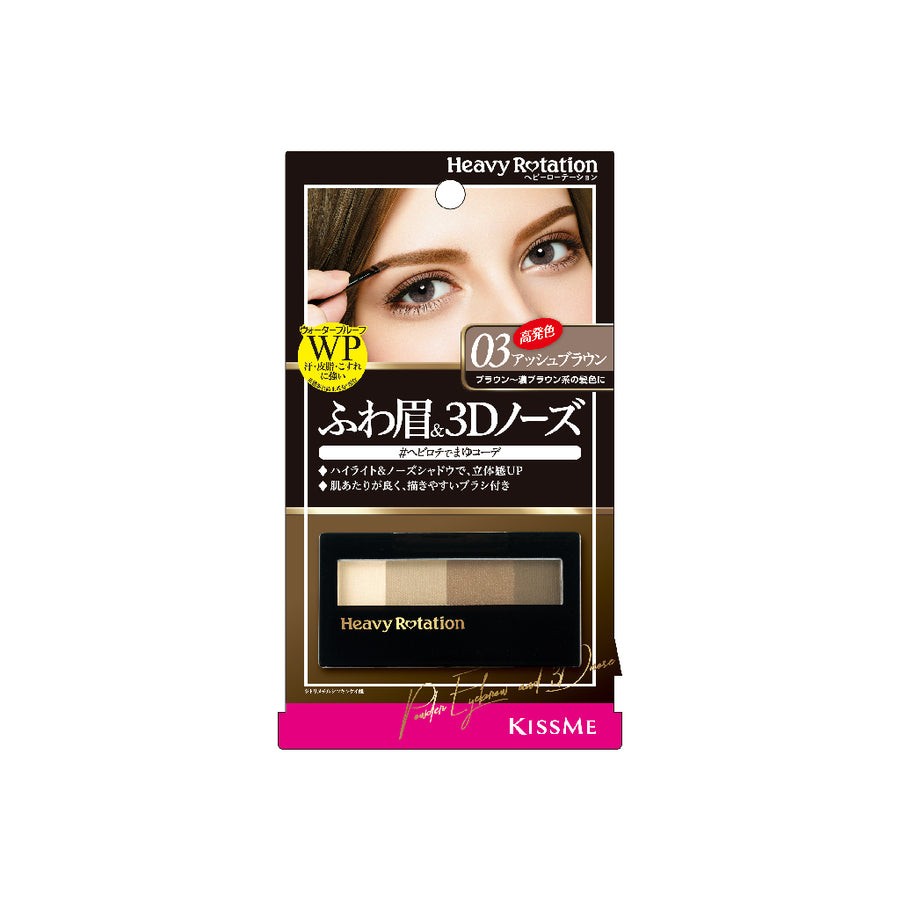 Kiss MeHeavy Rotation Powder Eyebrow & 3D Nose (03 Ash Brown)
