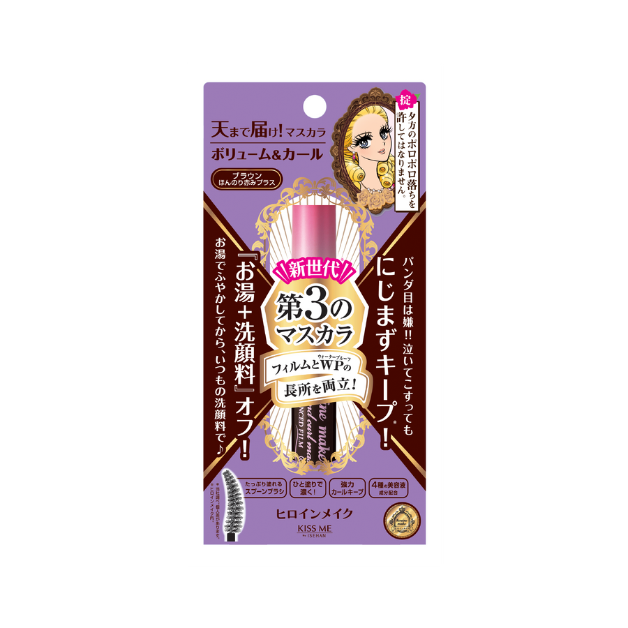 Kiss Me Heroine Make Volume & Curl Mascara Advanced Film (02 Brown)