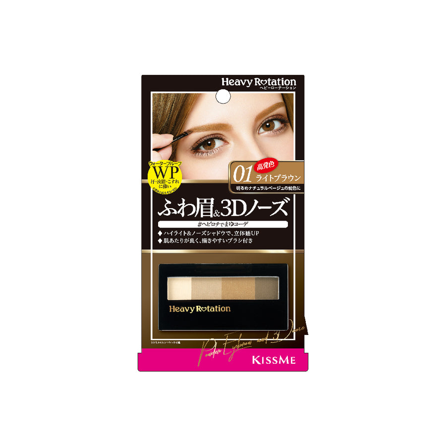 Kiss Me Heavy Rotation Powder Eyebrow & 3D Nose (01 Light Brown)