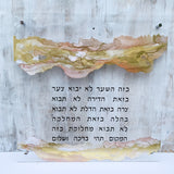 Abbey by Waterdale Birchat Habayit - Hand Painted