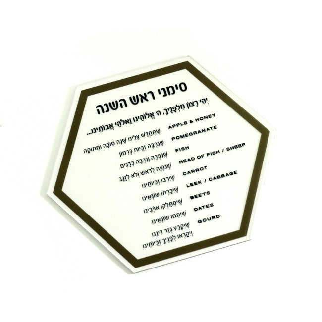 Lucite Simanim Card (Honeycomb/Hexagon)