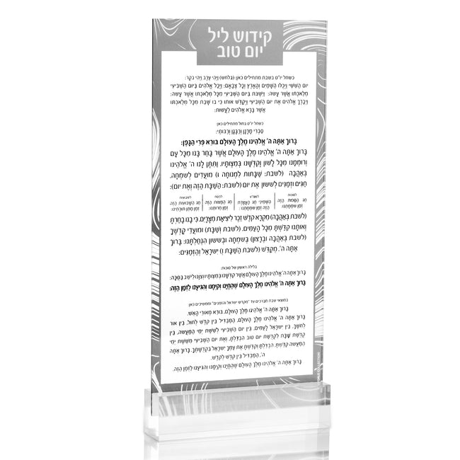 Lucite Kiddush YT Card