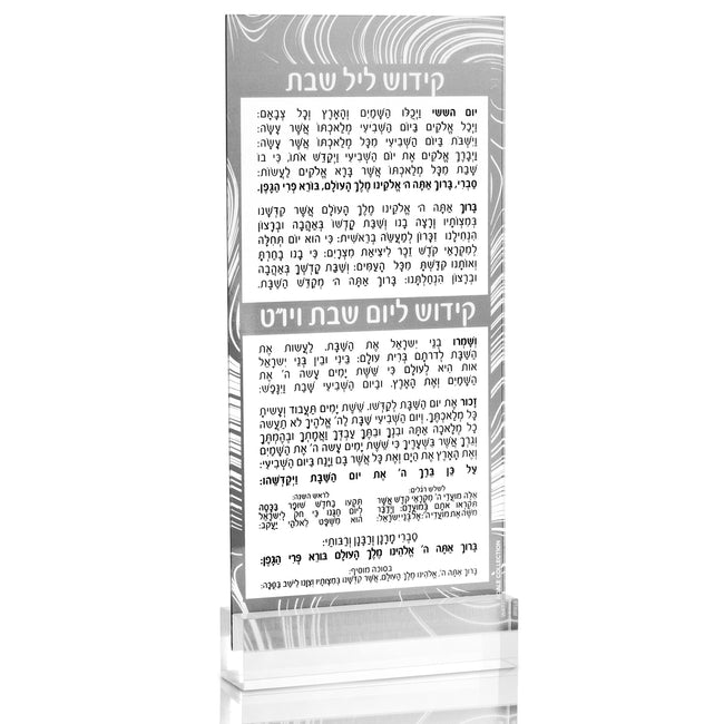 Lucite Kiddush Card