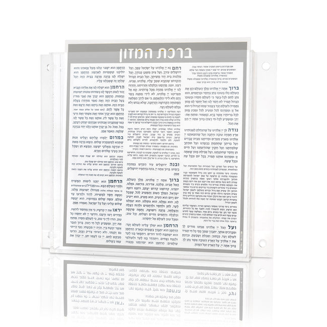 Lucite Floating Wall Birchat Hamazon Set
