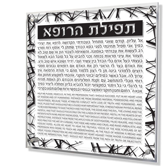 Lucite Tefilat HaRofeh / Doctor's Prayer