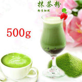 500g Premium Japan Matcha Tea Green Tea Powder Tea 100% Natural Organic Tea Slimming tea
