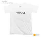 Baybayin Name (Black) - White Shirt