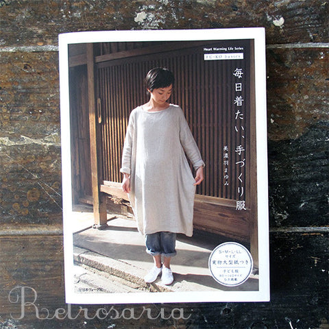 Fu-ko Basics - Handmade Clothes for Everyday Life 毎日着たい、手づくり服-FU−KO basics