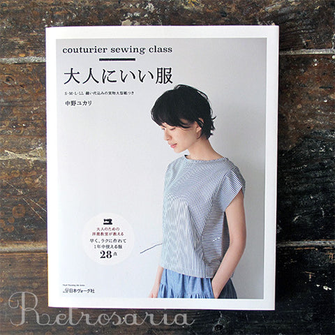 Daily Clothes for Ladies Couturier Sewing Class 大人の日常服