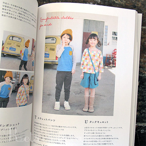Pattern Label Of Children's Clothing Sewing Style Book パタ−ンレ−ベルの子供服ソ−イングSTYLE BOOK