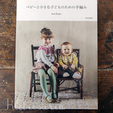 Hand knitting for babies and small children by Michiyo | ベビーと小さな子どものための手編み