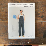 Everyday wear made with TOWN pattern arrangement | TOWNのパターンアレンジでつくる日常着