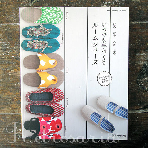 Always in Handmade Slippers. Room shoes | いつでも手づくり ルームシューズ