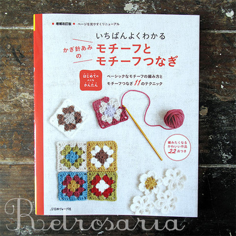 Crochet motifs & piecing - revised & extended edition 増補改訂版 かぎ針あみのモチーフとモチーフつなぎ