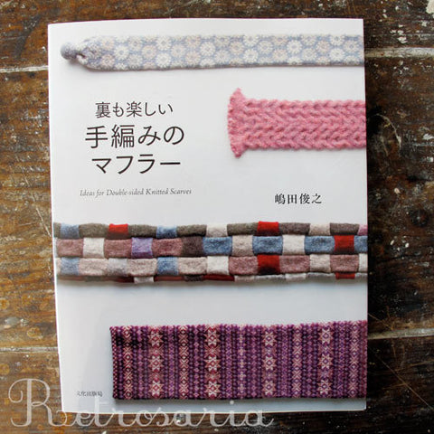 Ideas for Double-sided Knitted Scarves 裏も楽しい手編みのマフラー