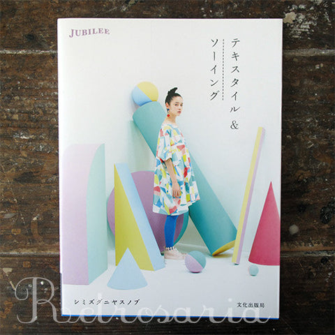 Textile & Sewing Jubilee テキスタイル&ソーイング