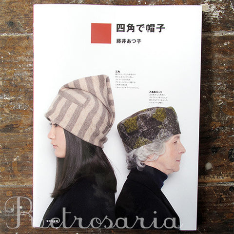 Making hat from square fabric 四角で帽子