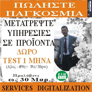 SERVICES DIGITALIZATION. Πως μετατρέπω τις Υπηρεσίες σας ... Μαθήματα κα  Σε Digital  Products & Πως να Βρείτε Πελάτες Παγκόσμια και Αυτόματα. από 499 ευρώ + ABO από 39 ευρώ/Μήνα.